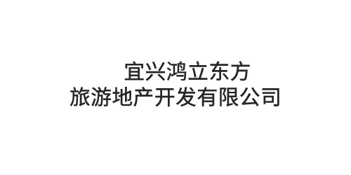 宜兴鸿立东方旅游地产开发有限公司