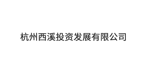 杭州西溪投资发展有限公司